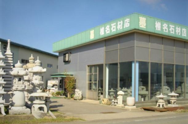 椎名石材店 店舗画像