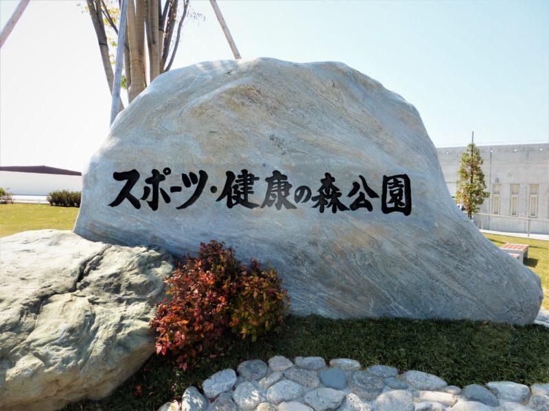 銘板 四国青石字彫り
