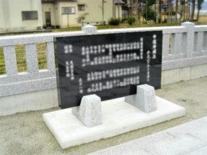 神社 御芳名碑