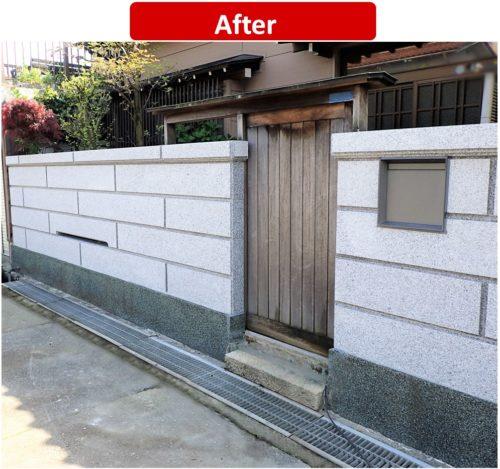 石塀リフォーム4 After