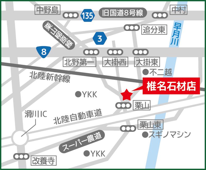 椎名石材店 地図
