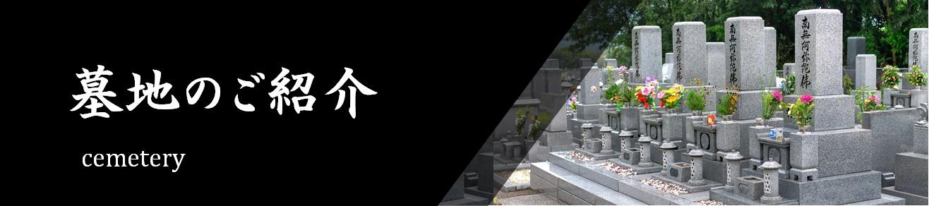 墓地のご紹介 タイトルバナー