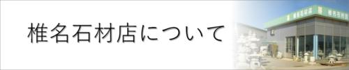 椎名石材店について