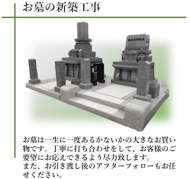 お墓の新築工事