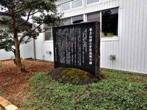 早月加積小学校跡地の碑