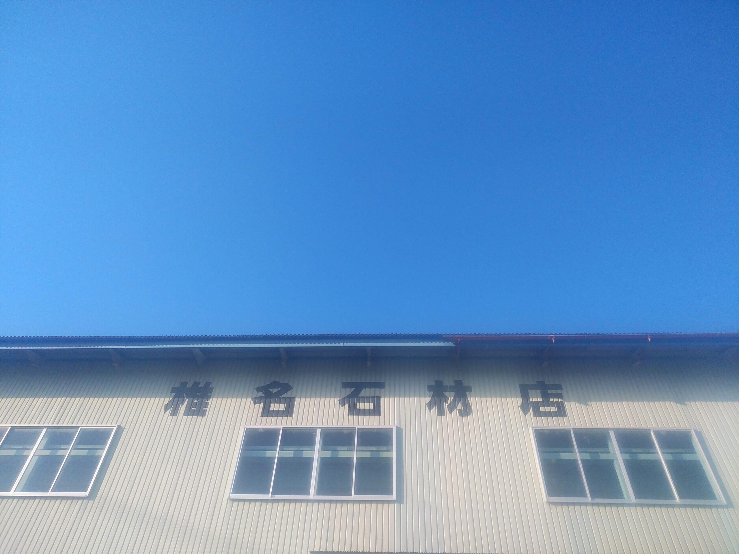 椎名石材店工場